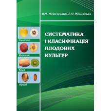 Cистематика і класифікація плодових культур
