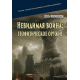 Невидимая война: геофизическое оружие