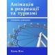 Анімація в рекреації та туризмі: Словник-довідник