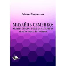 Михайль Семенко : культуротворчі пошуки на теренах українського футуризму