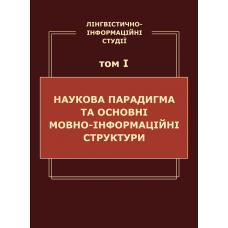 Лінгвістично-інформаційні студії. у 5 т.  Том 1. Наукова парадигма та основні мовно-інформаційні структури