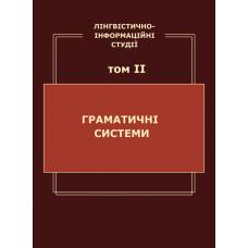 Лінгвістично-інформаційні студії . у 5 т. Т. 2 : Граматичні системи