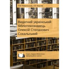 Видатний український бібліотекознавець Олексій Степанович Сокальський