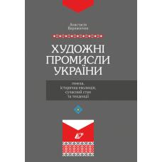Художні промисли України: ґенеза, історична еволюція, сучасний стан та тенденції