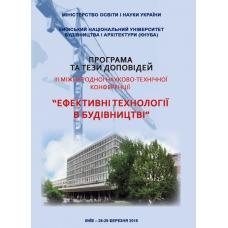 Ефективні технології в будівництві : III Міжнародна науково-технічна конференція (28-29 березня 2018 р., м. Київ)