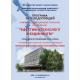 Ефективні технології в будівництві : IV Міжнародна науково-технічна конференція (27-28 березня 2019 р., м. Київ)