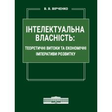 Інтелектуальна власність: теоретичні витоки та економічні імперативи розвитку