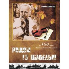 Родом із Шабельні. До 100-річчя полковника Війська Польського, українського композитора, Віталія Іовича Іжевського