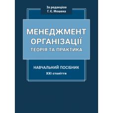МЕНЕДЖМЕНТ ОРГАНІЗАЦІЇ. Теорія та практика