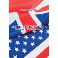 Subjunctive Mood (одномовні та перекладні вправи)