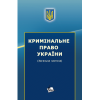 Кримінальне право України (Загальна частина)