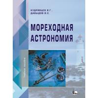 Мореходная астрономия. Изд. 3