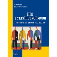 ЗНО з української мови : комплекс вправ і завдань