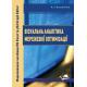 Візуальна  аналітика  мережевої  оптимізації.  Моделювання   засобами MS Excel та yEd Graph Editor: Практикум.