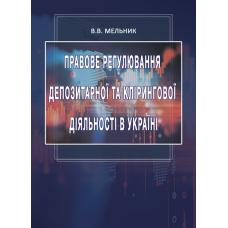 Правове регулювання депозитарної та клірингової діяльності в Україні