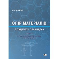 Опір матеріалів в задачах і прикладах : Статично невизначувані системи. Стійкість. Динаміка. Кн. 2