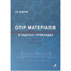 Опір матеріалів в задачах і прикладах : Спеціальні задачі. Кн. 3