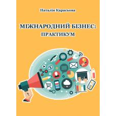 Міжнародний бізнес: практикум