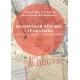 Беларуская лексіка і граматыка: моўная стыхія і моўная норма : Дапаможнік