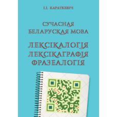 Сучасная беларуская мова. Лексікалогія. Лексікаграфія. Фразеалогія : Вучэбны дапаможнік