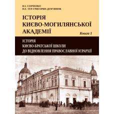 Історія Києво-Могилянської академії. Кн. 1 : Історія Києво-братської школи до відновлення Православної ієрархії