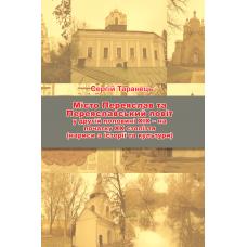 Місто Переяслав та Переяславський повіт у другій половині ХІХ – на початку ХХ століття (нариси з історії та культури)