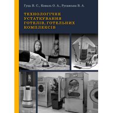 Технологічне устаткування готелів, готельних комплексів