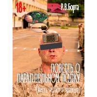 Повесть о параллельном полку (месть черного прапора) (современный военный юмор, фантастика, детектив)