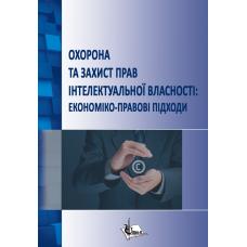 Охорона та захист прав інтелектуальної власності: економіко-правові підходи