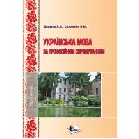 Українська мова за професійним спрямуванням. Практикум для здобувачів вищої освіти.  2-ге вид. доп. і перероб.
