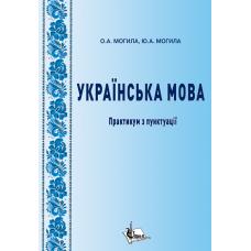 Українська мова : практикум з пунктуації