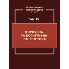 Лінгвістично-інформаційні студії :  у 5 т. Т. 4 : Корпусна та когнітивна лінгвістика