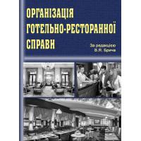 Організація готельно-ресторанної справи