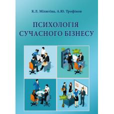 Психологія сучасного бізнесу