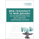 Web-технології та Web-дизайн : застосування мови HTML для створення електронних ресурсів