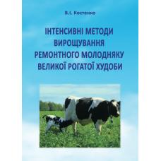 Інтенсивні методи вирощування ремонтного молодняку великої рогатої худоби
