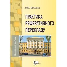 Практика реферативного перекладу