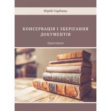 Консервація і зберігання документів
