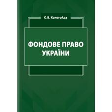 Фондове право України