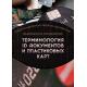 Тематическое руководство «терминология ID документов и пластиковых карт»