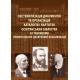 Систематизація документів та організація каталогів і картотек освітянських бібліотек за таблицями Універсальної десяткової класифікації