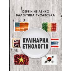 Кулінарна етнологія