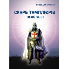Скарб тамплієрів Deus Vult : роман