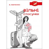 Вільні стосунки : роман