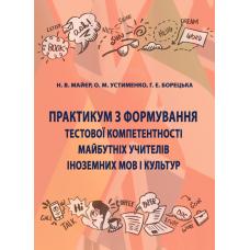 Практикум з формування тестової компетентності майбутніх учителів іноземних мов і культур