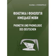 Фонетика і фонологія німецької мови (Phonetik und phonologie des deutschen). Теоретичний курс