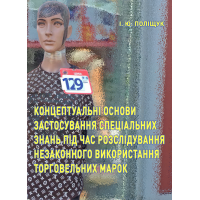 Концептуальні основи застосування спеціальних знань під час розслідування незаконного використання торговельних марок
