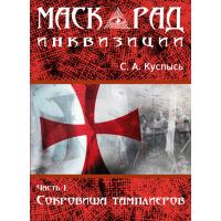 Маскарад инквизиции. Роман в 2-х ч.  Ч. 1 Сокровища тамплиеров