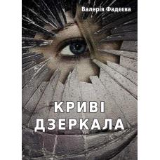 Криві дзеркала: роман