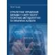 Стратегічне управління змінами у сфері послуг: теоретико-методологічні та практичні аспекти